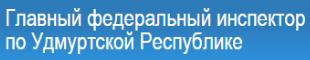 Сайт Главного федерального инспектора по Удмуртской Республике