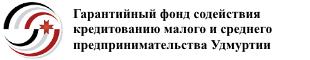 Сайт Гарантийного фонда содействия кредитованию малого и среднего предпринимательства Удмуртской Республики
