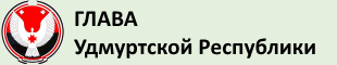 Официальный сайт Главы Удмуртской Республики