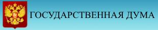 Официальный сайт Государственной думы Федерального собрания Российской Федерации