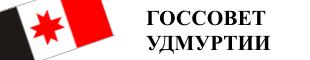 Сайт Государственного Совет Удмуртской Республики
