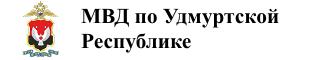 Сайт Министерства внутренних дел по Удмуртской Республике