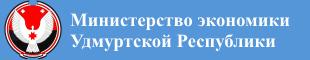 Сайт Министерства экономики Удмуртской Республики