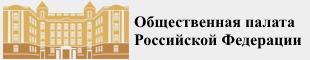 Сайт Общественной палаты Российской Федерации