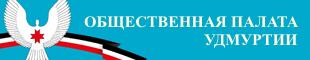 Сайт Общественной палаты Удмуртской Республики