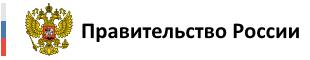 Сайт Правительства России