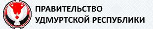Официальный сайт Правительства Удмуртской Республики