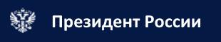 Banner_Prezident_RF_310х60_new