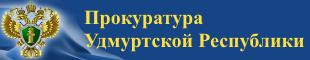 Сайт Прокуратуры Удмуртской Республики