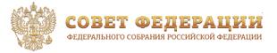 Ссылка на сайт Совета Федерации