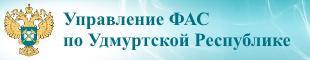 Сайт Управления Федеральной антимонопольной службы по Удмуртской Республике