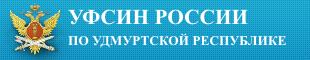 Сайт Управления Федеральной службы исполнения наказаний по Удмуртской Республике