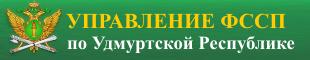 Сайт Управления Федеральной службы судебных приставов по Удмуртской Республике