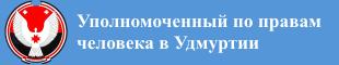 Сайт Уполномоченного по правам человека в Удмуртской Республике