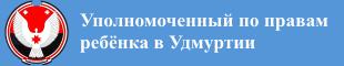 Сайт Уполномоченного по правам ребёнка в Удмуртской Республике