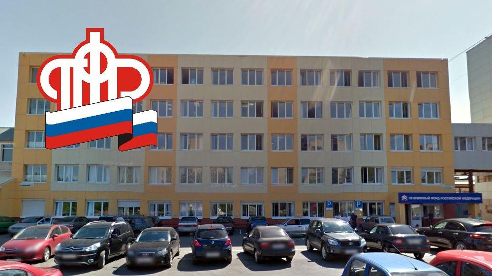Здание Управления Пенсионного фонда РФ в г. Ижевске