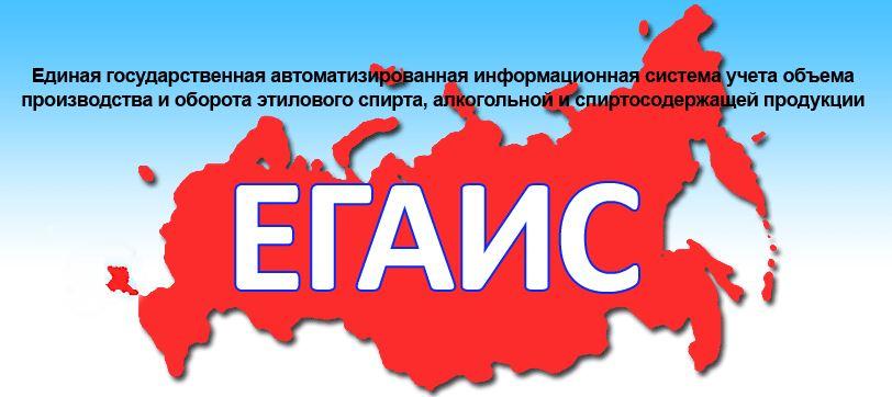 EGAIS_logo