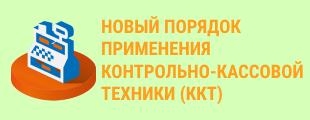 Информация по ККТ